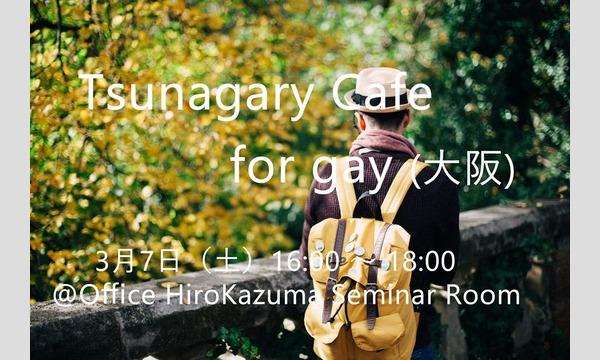 3/7(土)Tsunagary Cafe for gay(大阪) イベント画像1