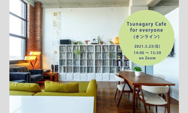 5/23(日)Tsunagary Cafe for everyone(オンライン) イベント画像1