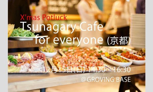 12/15(日)Tsunagary Cafe for everyone(京都) イベント画像1