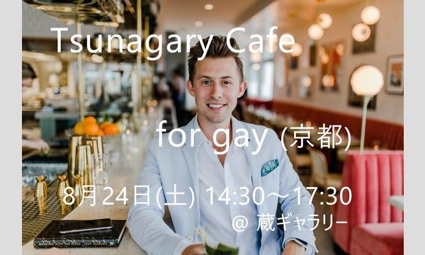 8/24(土)Tsunagary Cafe for gay(京都) イベント画像1