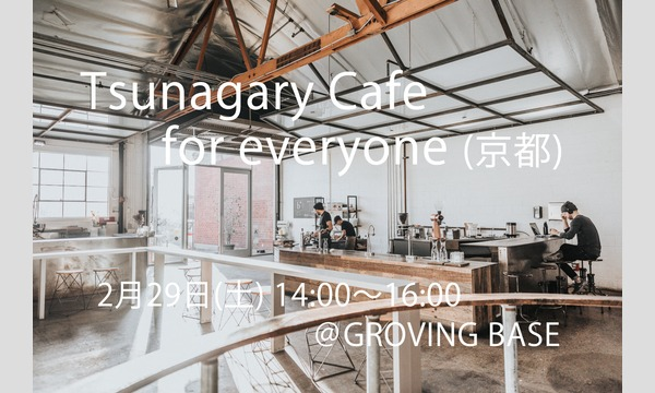 Tsunagary Cafe(つながりカフェ)の2/29(土)Tsunagary Cafe for everyone(京都)イベント