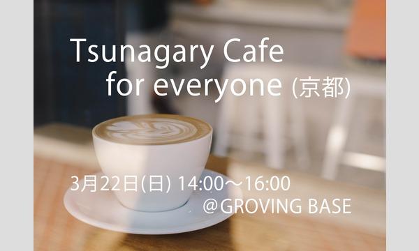 3/22(日)Tsunagary Cafe for everyone(京都) イベント画像1
