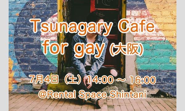 7/4(土)Tsunagary Cafe for gay(大阪) イベント画像1