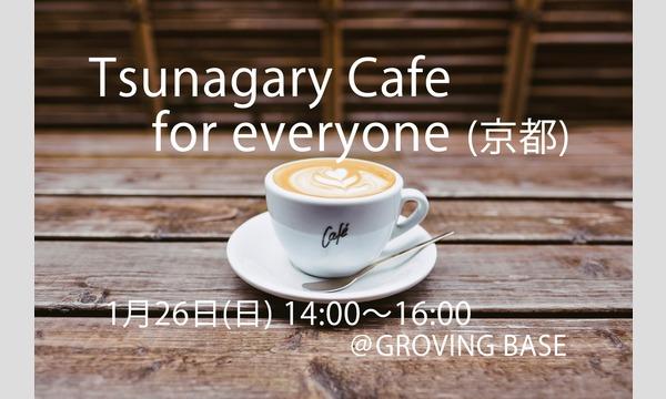 Tsunagary Cafe(つながりカフェ)の1/26(日)Tsunagary Cafe for everyone(京都)イベント