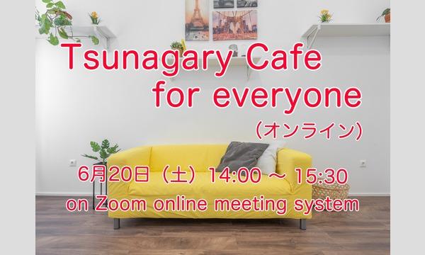 6/20(土)Tsunagary Cafe for everyone(オンライン) イベント画像1