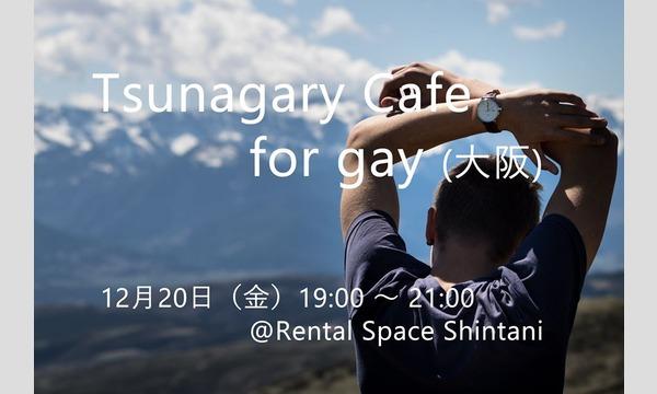 12/20(金)Tsunagary Cafe for gay(大阪) イベント画像1
