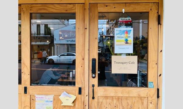 12/20(金)Tsunagary Cafe for gay(大阪) イベント画像3
