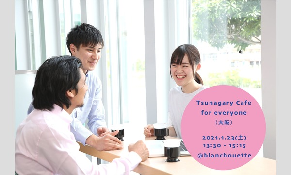 【E】1/23(土)Tsunagary Cafe for everyone(大阪) イベント画像1