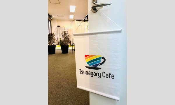 【E】1/23(土)Tsunagary Cafe for everyone(大阪) イベント画像3