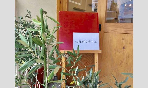 5/28(火)Tsunagary Cafe for gay(大阪) イベント画像3