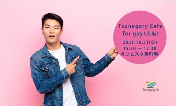 【G】10/31(日)Tsunagary Cafe for gay(大阪) イベント画像1