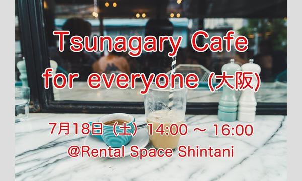 7/18(土)Tsunagary Cafe for everyone(大阪) イベント画像1