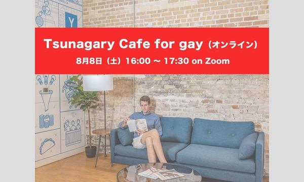 8/8(土)Tsunagary Cafe for gay(オンライン) イベント画像1