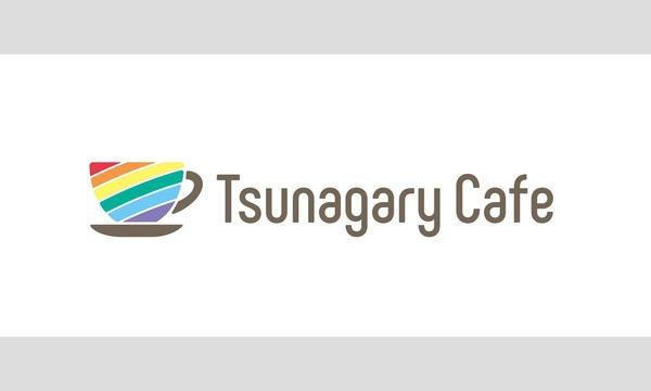 8/8(土)Tsunagary Cafe for gay(オンライン) イベント画像2