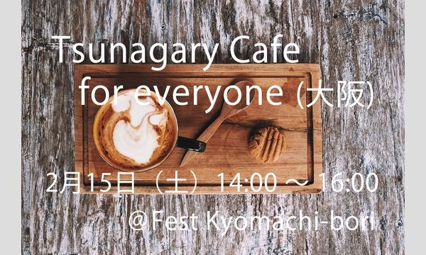 Tsunagary Cafe(つながりカフェ)の2/15(土)Tsunagary Cafe for everyone(大阪)イベント