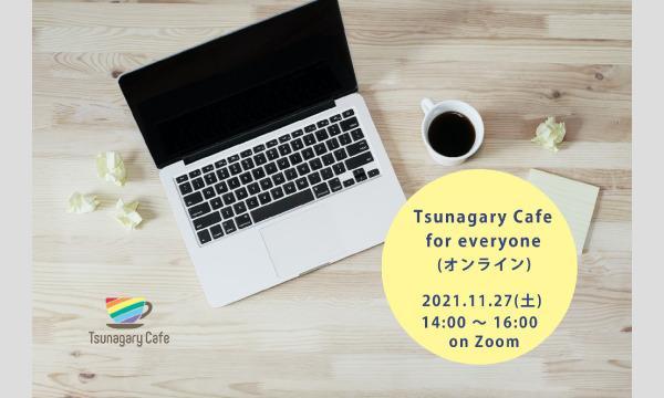 11/27(土)Tsunagary Cafe for everyone(オンライン) イベント画像1