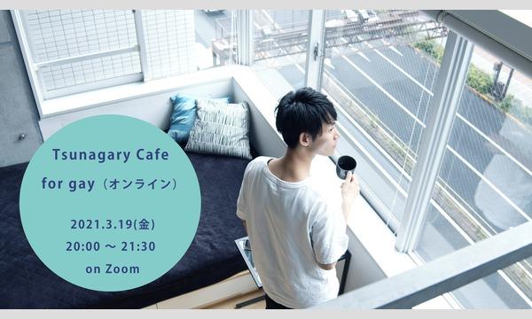 3/19(金)Tsunagary Cafe for gay(オンライン) イベント画像1