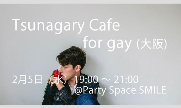 Tsunagary Cafe(つながりカフェ)の2/5(水)Tsunagary Cafe for gay(大阪)イベント