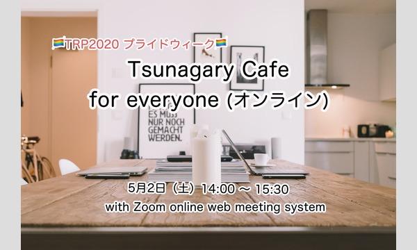 【TRPプライドウィーク参加イベント】5/2(土)Tsunagary Cafe for everyone(オンライン) イベント画像1