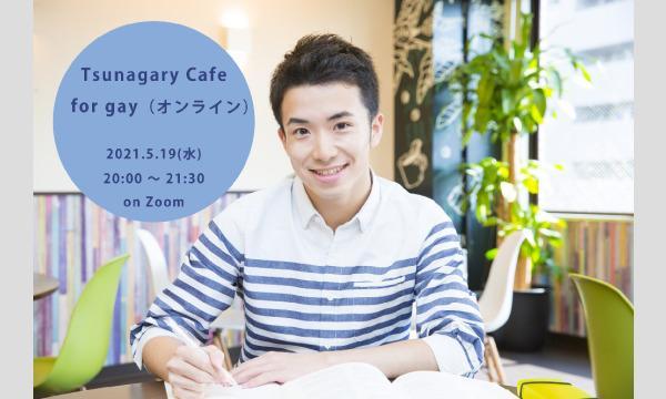 5/19(水)Tsunagary Cafe for gay(オンライン) イベント画像1