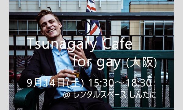 9/14(土)Tsunagary Cafe for gay(大阪) イベント画像1
