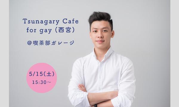 ★新会場★【G】5/15(土)Tsunagary Cafe for gay(西宮) イベント画像1
