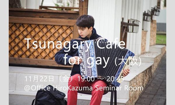 11/22(金)Tsunagary Cafe for gay(大阪) イベント画像1