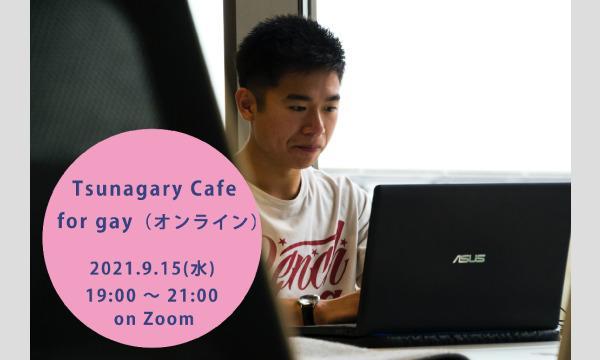 9/15(水)Tsunagary Cafe for gay(オンライン) イベント画像1