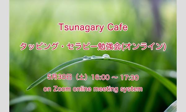 5/30(土)Tsunagary Cafe タッピング・セラピー勉強会(オンライン) イベント画像1