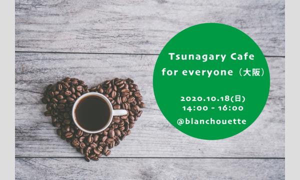 Tsunagary Cafe(つながりカフェ)の10/18(日)Tsunagary Cafe for everyone(大阪)イベント