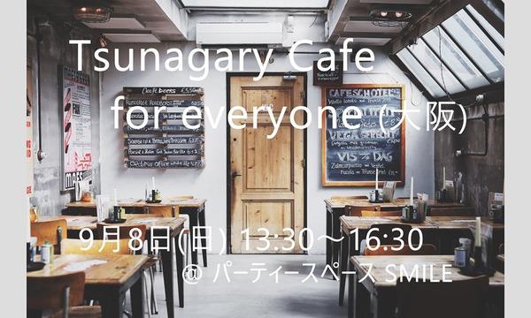 9/8(日)Tsunagary Cafe for everyone(大阪) イベント画像1