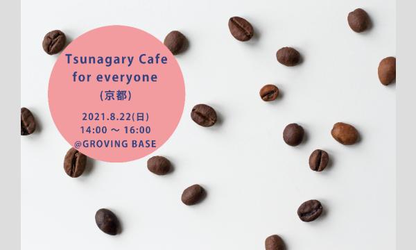 8/22(日)Tsunagary Cafe for everyone(京都) イベント画像1