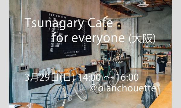3/29(日)Tsunagary Cafe for everyone(大阪) イベント画像1