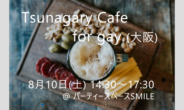 Tsunagary Cafe(つながりカフェ)の【BEER PARTY】8/10(土)Tsunagary Cafe for gay(大阪)イベント