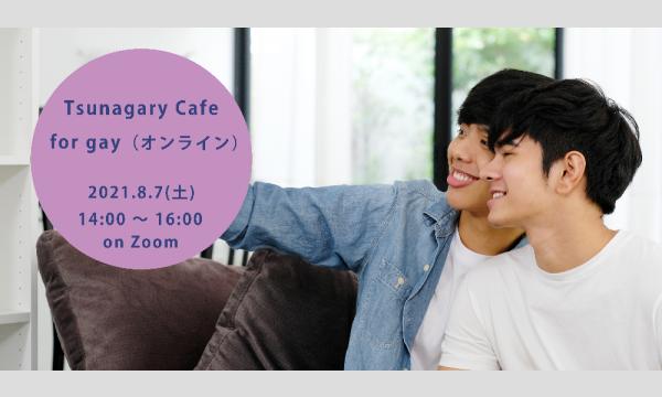 Tsunagary Cafe(つながりカフェ)の8/7(土)Tsunagary Cafe for gay(オンライン)イベント