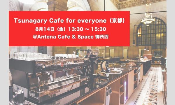 8/14(金)Tsunagary Cafe for everyone(京都) イベント画像1