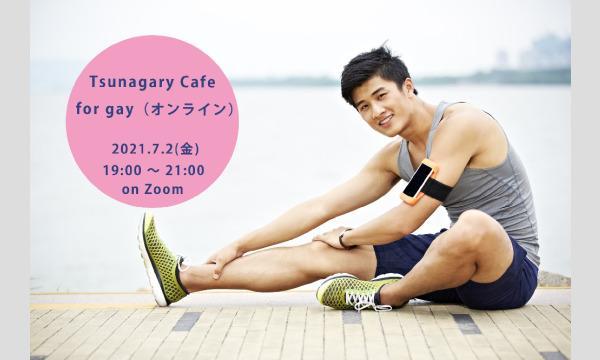 7/2(金)Tsunagary Cafe for gay(オンライン) イベント画像1