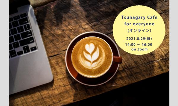 Tsunagary Cafe(つながりカフェ)の8/29(日)Tsunagary Cafe for everyone(オンライン)イベント