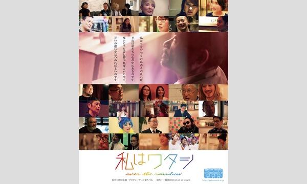 9/15(土)映画「私はワタシ ~over the rainbow~」上映会&トークショー(新大阪) イベント画像1