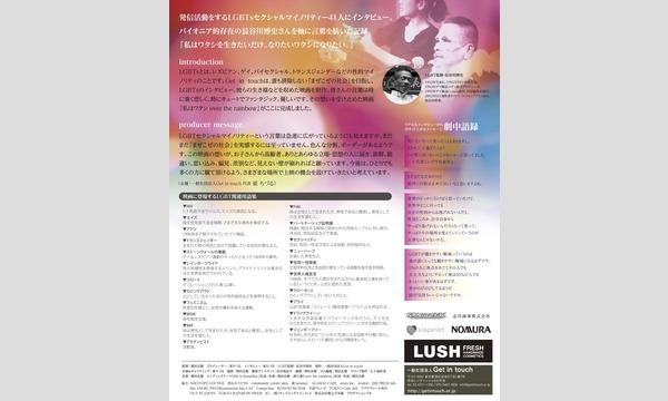 9/15(土)映画「私はワタシ ~over the rainbow~」上映会&トークショー(新大阪) イベント画像2