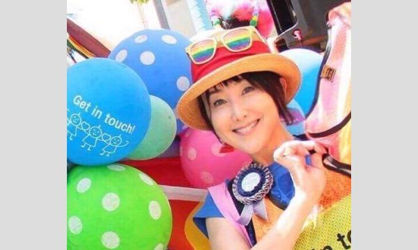 9/15(土)映画「私はワタシ ~over the rainbow~」上映会&トークショー(新大阪) イベント画像3
