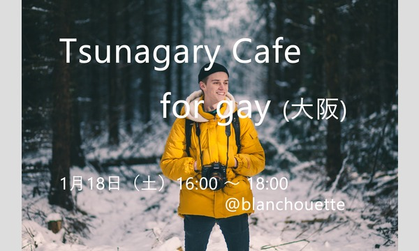 1/18(土)Tsunagary Cafe for gay(大阪) イベント画像1