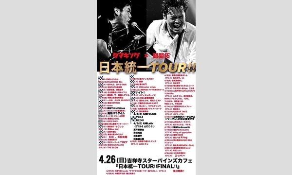 【頑張ろうぜライブハウス‼︎】ライブハウスにお金を‼︎4/25(土)大阪東梅田AZYTATE イベント画像1