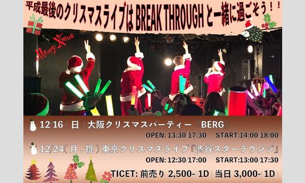 BREAK THROUGHクリスマスパーティー&ライブ開催決定! イベント画像1