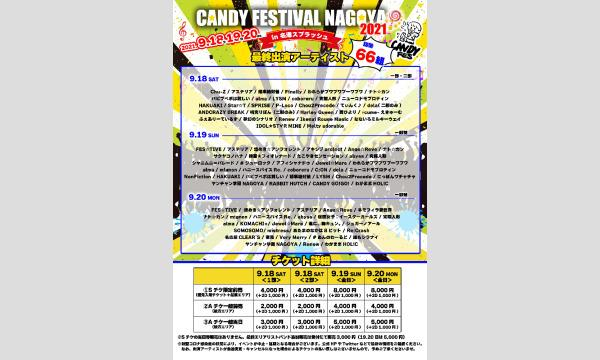 ㈱CANDYRECORDSの「CANDY FESTIVAL NAGOYA 2021 in 名港スプラッシュ」9月20日〈全日〉イベント