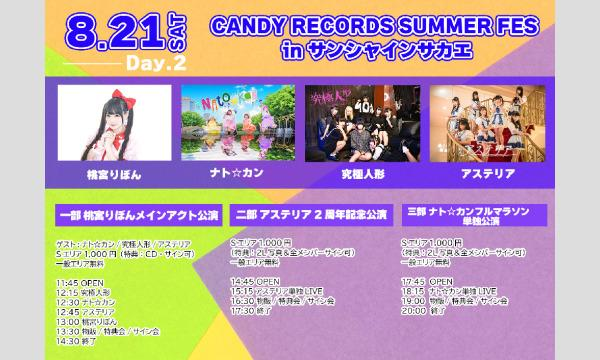 CANDY RECORDS SUMMER FES in サンシャインサカエ 一部 桃宮りぼんメインアクト公演 イベント画像1