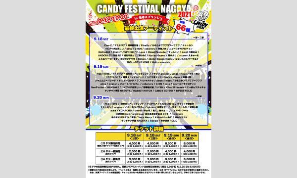 ㈱CANDYRECORDSの「CANDY FESTIVAL NAGOYA 2021 in 名港スプラッシュ」9月18日〈2部〉イベント