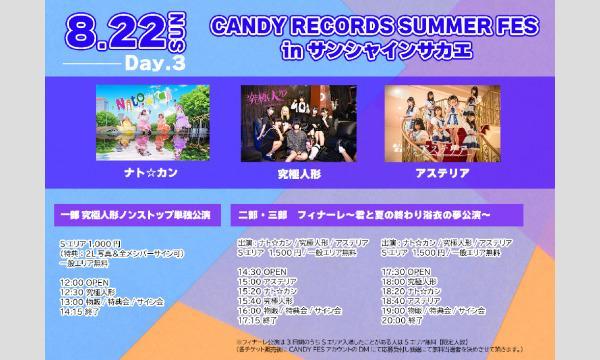 CANDY RECORDS SUMMER FES in サンシャインサカエ 一部 究極人形ノンストップ単独公演 イベント画像1