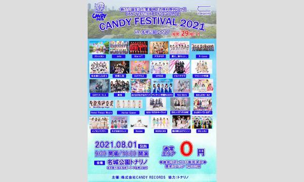 名古屋・名城公園『CANDY FESTIVAL 2021 in トナリノ』 イベント画像1