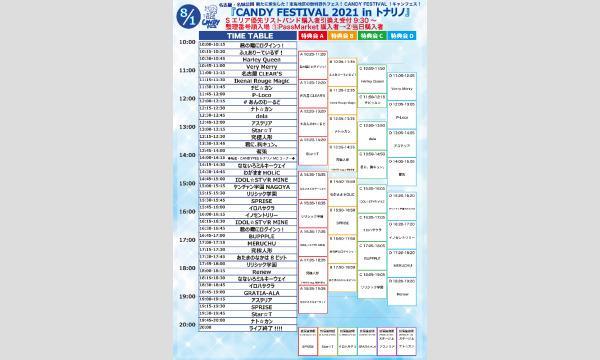 名古屋・名城公園『CANDY FESTIVAL 2021 in トナリノ』 イベント画像2